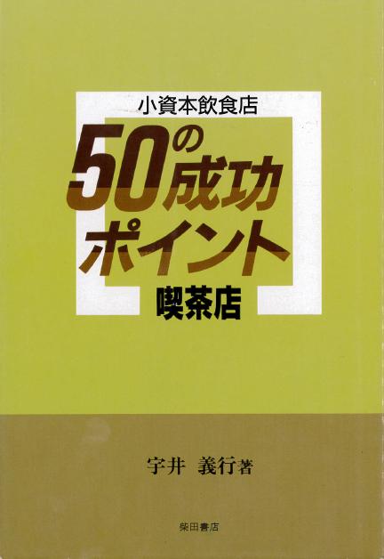 喫茶店 (小資本飲食店50の成功ポイント)