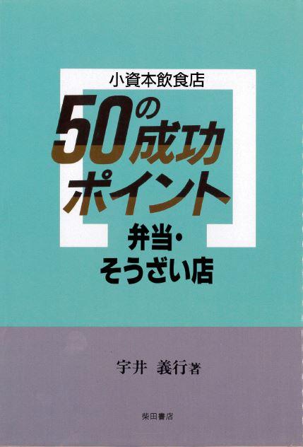 弁当・そうざい店 (小資本飲食店50の成功ポイント)