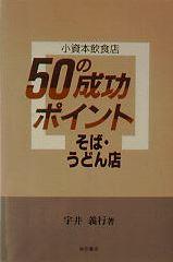 そば・うどん店 (小資本飲食店50の成功ポイント)