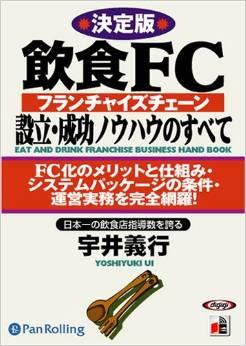 [オーディオブックCD] 飲食FC設立・成功ノウハウのすべて