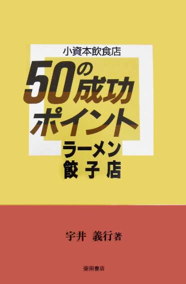 ラーメン・餃子店 (小資本飲食店50の成功ポイント)