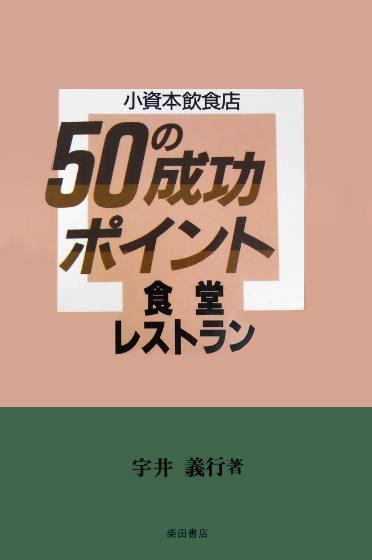 食堂・レストラン (小資本飲食店50の成功ポイント)