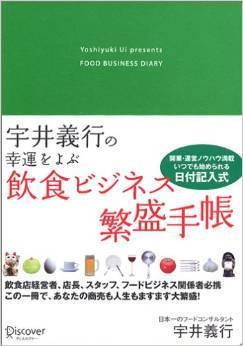 宇井義行の幸運をよぶ飲食ビジネス繁盛手帳
