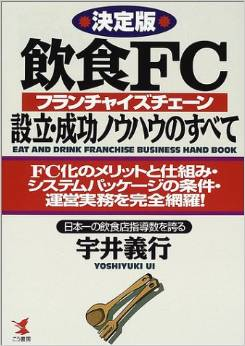 飲食FC設立・成功ノウハウのすべて