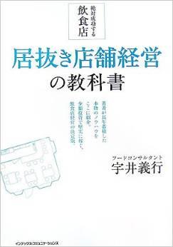 居抜き店舗経営の教科書