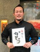 肉めし かとう加藤 友弥
